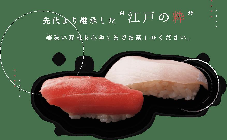 """先代より継承した""""江戸の粋""""美味い寿司を心ゆくまでお楽しみください。"""